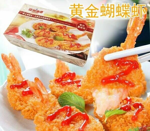 蝴蝶虾(小小饮吧)