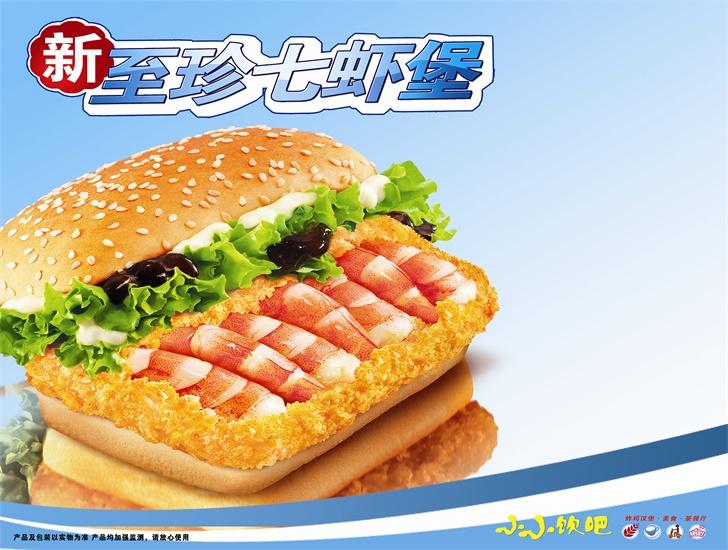 七虾堡-小小饮吧炸鸡汉堡连锁店