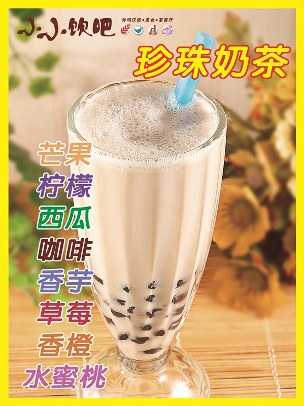 昆明珍珠奶茶加盟连锁