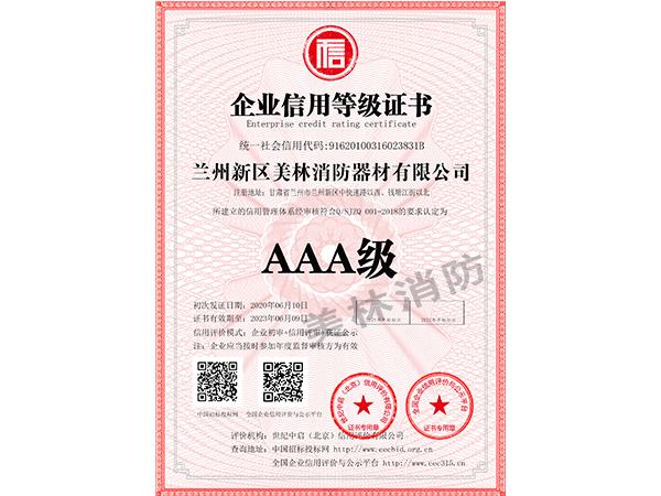 AAA信用体系