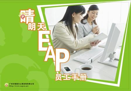 EAP心理咨询产品服务