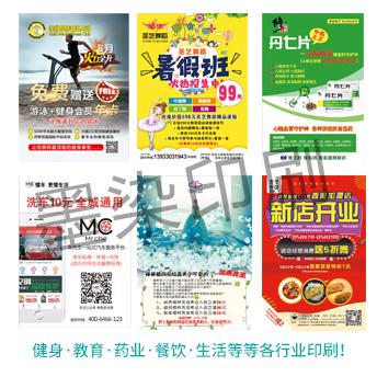 石家庄彩页印刷厂家提示防患于未然 金融海啸难再袭!