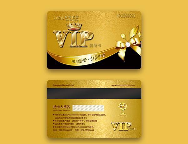 vip会员卡印刷