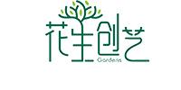 陕西花生创艺生态景观科技有限公司