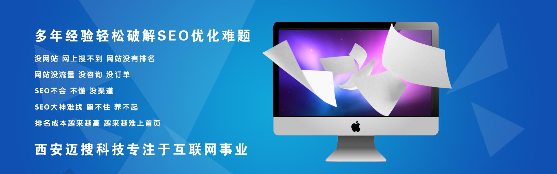 西安网站优化哪家好