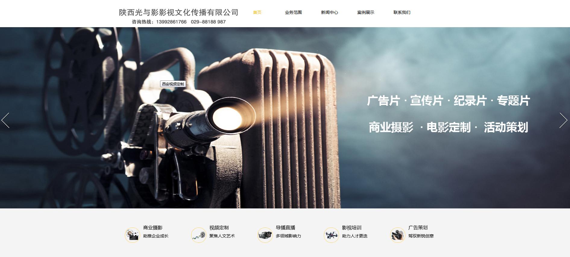 祝贺陕西光与影影视文化传播有限公司上线!