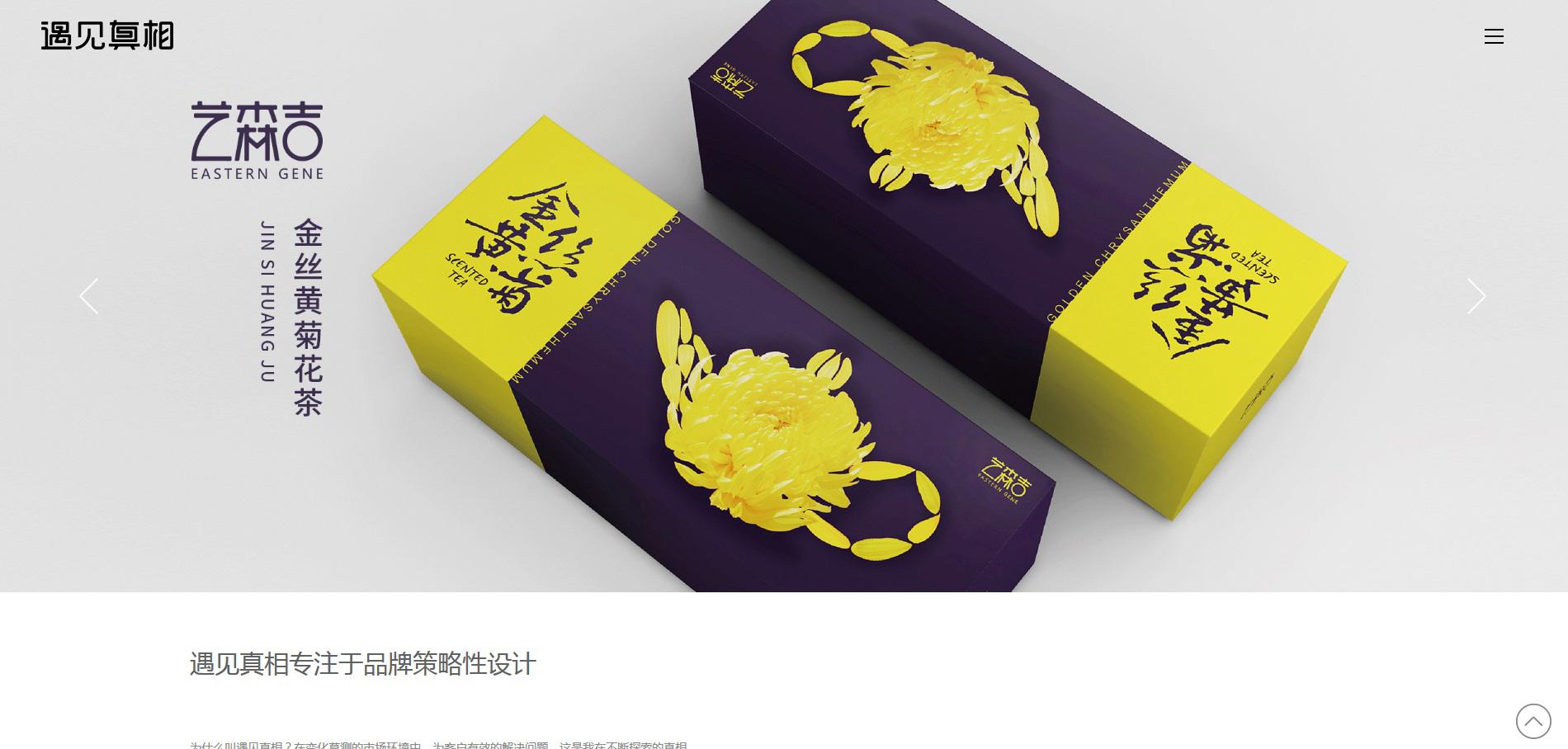 祝贺西安遇见真相品牌设计有限公司上线!