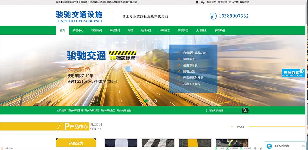 祝贺西安标线涂料厂家西安骏驰交通网站上线