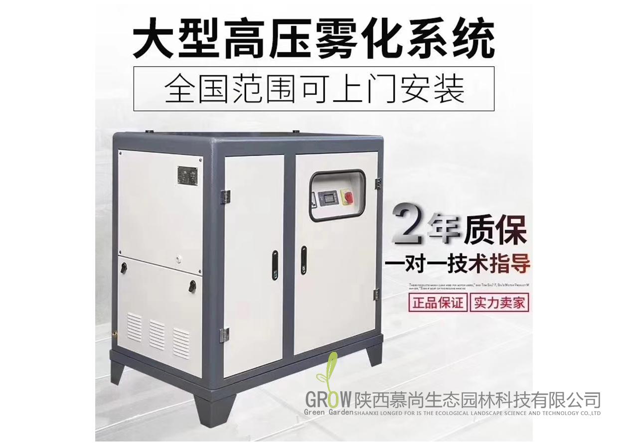 大型高压雾化系统