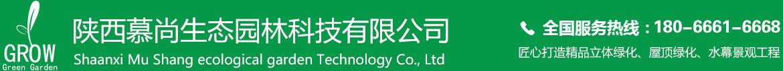 陕西慕尚园林景观设计公司