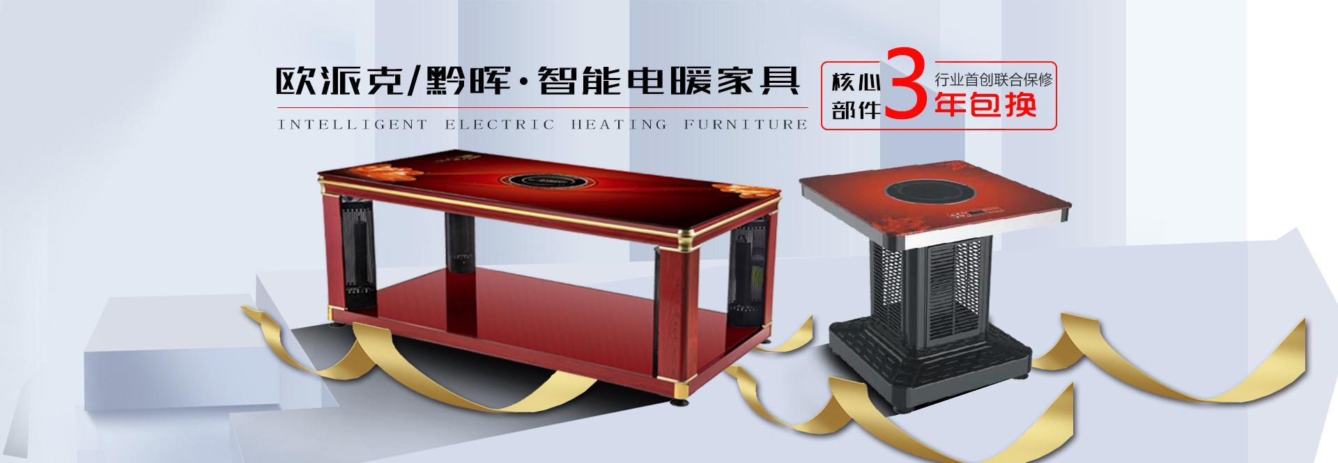 贵州电暖炉生产厂