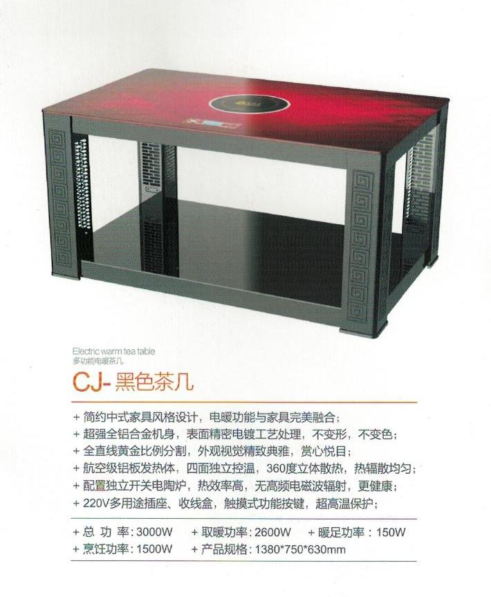 貴州電暖爐