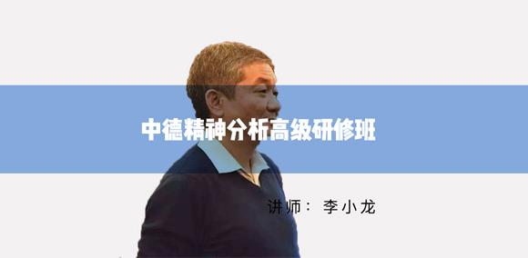 李小龙精神分析高级研修班