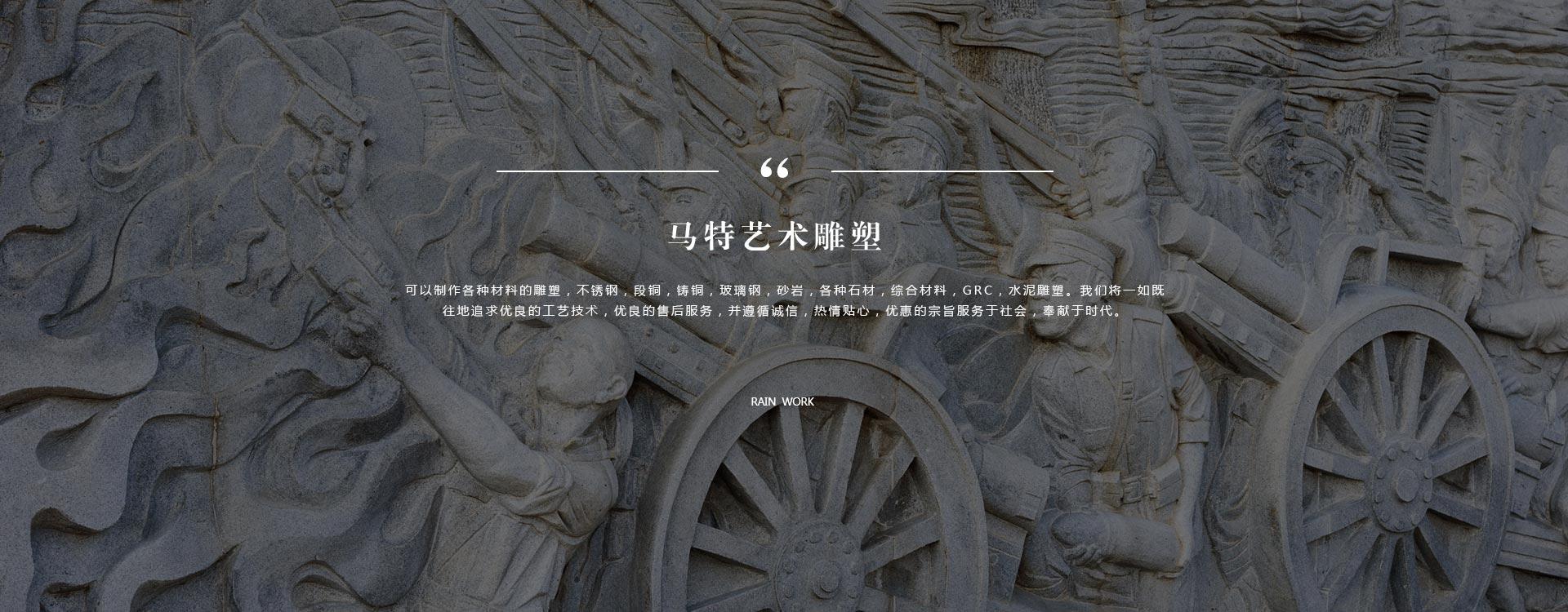 西安艺术雕塑设计制作