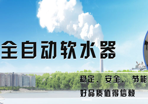 锅炉软水器厂家西安杰瑞环保加入铭赞独立站优化推广