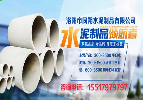 洛阳水泥管,伊川水泥管,洛阳水泥管厂网站优化推广案例分享