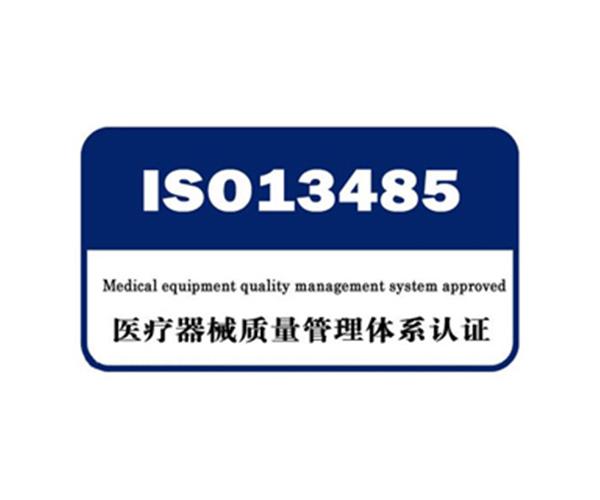 ISO13485医疗器械质量体系