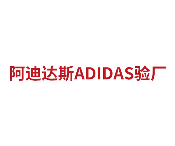 阿迪达斯Adidas验厂