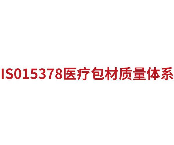 IS015378医疗包材质量体系