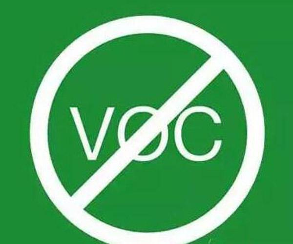 VOC挥发性有机物测试