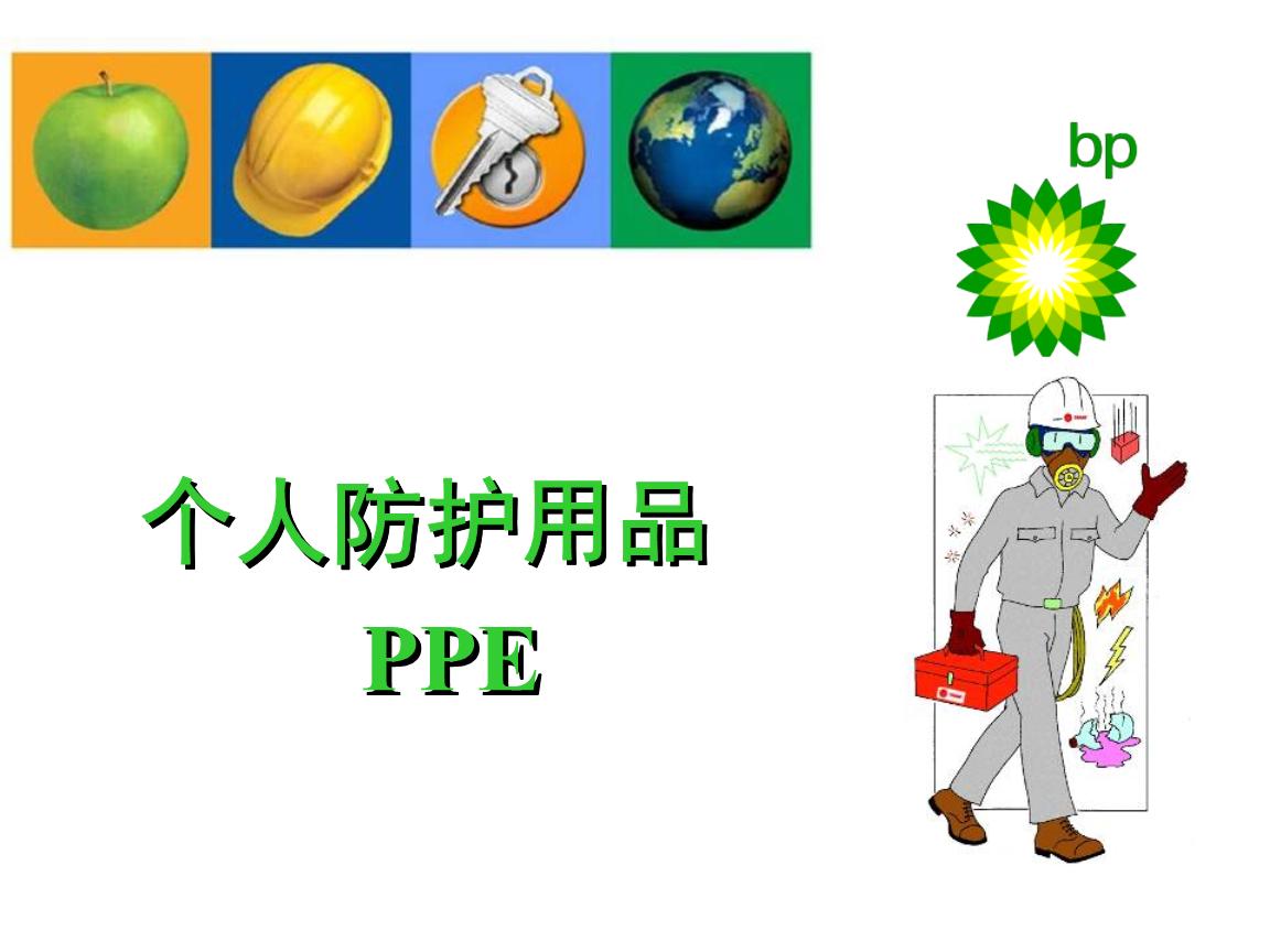 个人防护PPE设备