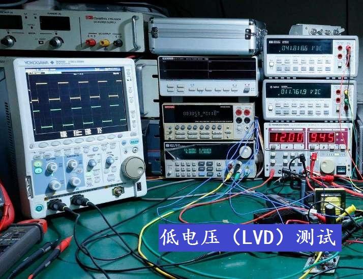 低电压LVD指令