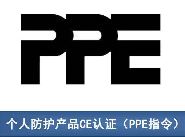 个体防护装备(PPE)
