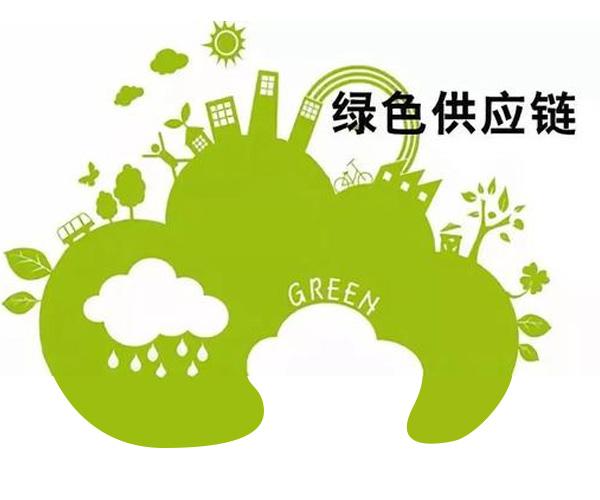 绿色供应链等级认证