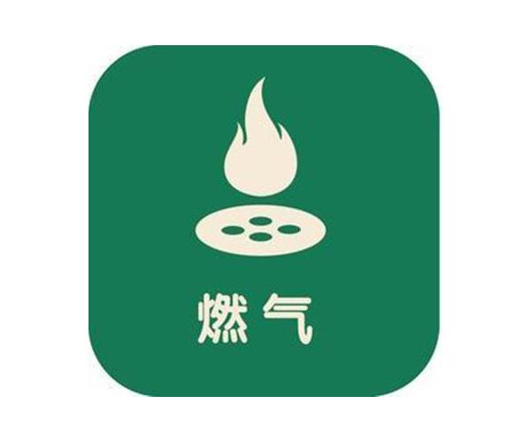 燃气燃烧器具安装维修服务认证