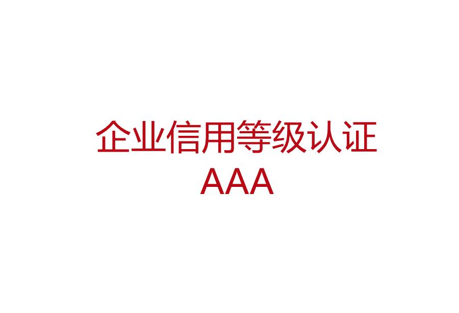 AAA企业信用等级认证证书