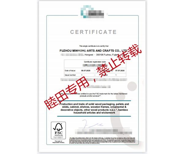 恭贺福州闽X工艺品有限公司2020年7月顺利通过FSC认证