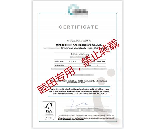 恭贺闽侯县华X工艺品有限公司2020年7月顺利通过FSC认证