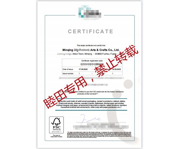 FSC认证