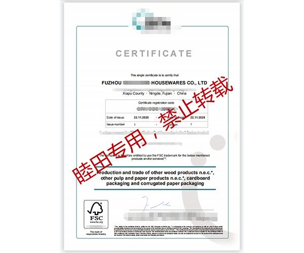 恭贺霞浦县XX商贸有限公司2020年11月顺利通过FSC认证