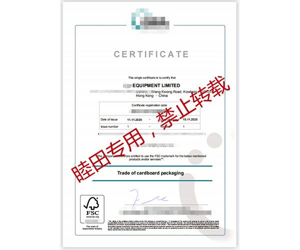 "恭贺""XX""EQUIPMENT LIMITED2020年11月通过FSC认证"