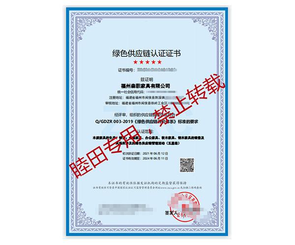 绿色供应链认证