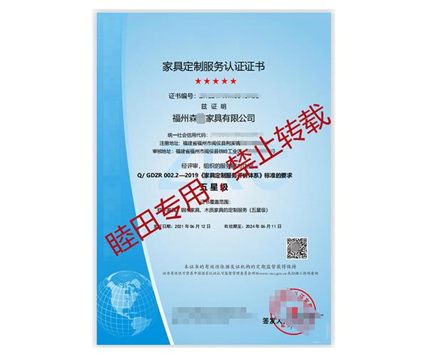 家具定制服务认证