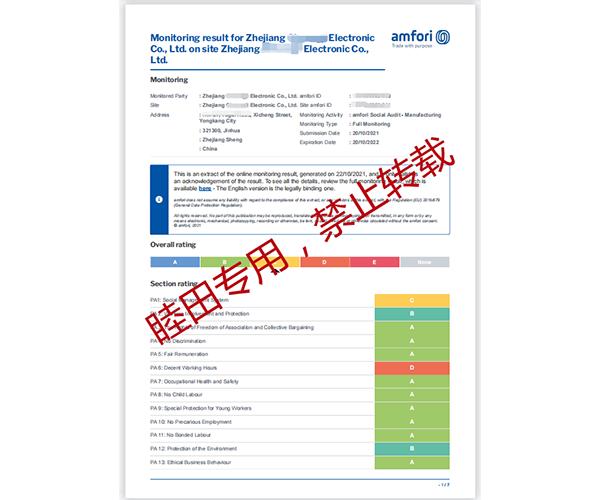 恭贺浙江创X电子有限公司 2021年10月顺利通过BSCI认证