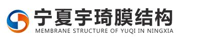 宁夏宇琦膜结构工程有限公司