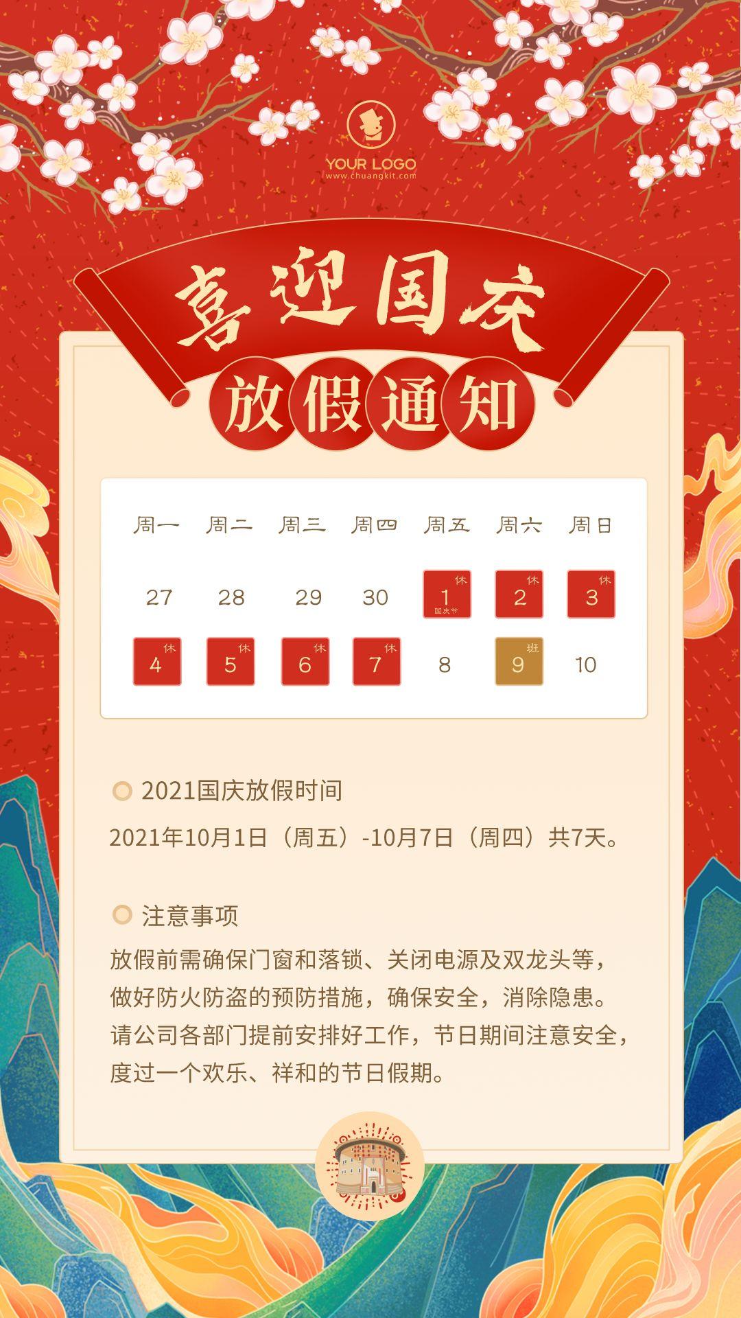 关于绵阳悦凌彩板钢结构有限公司2021年国庆节放假通知