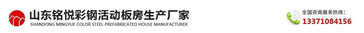 山东铭悦彩钢活动板房生产厂家
