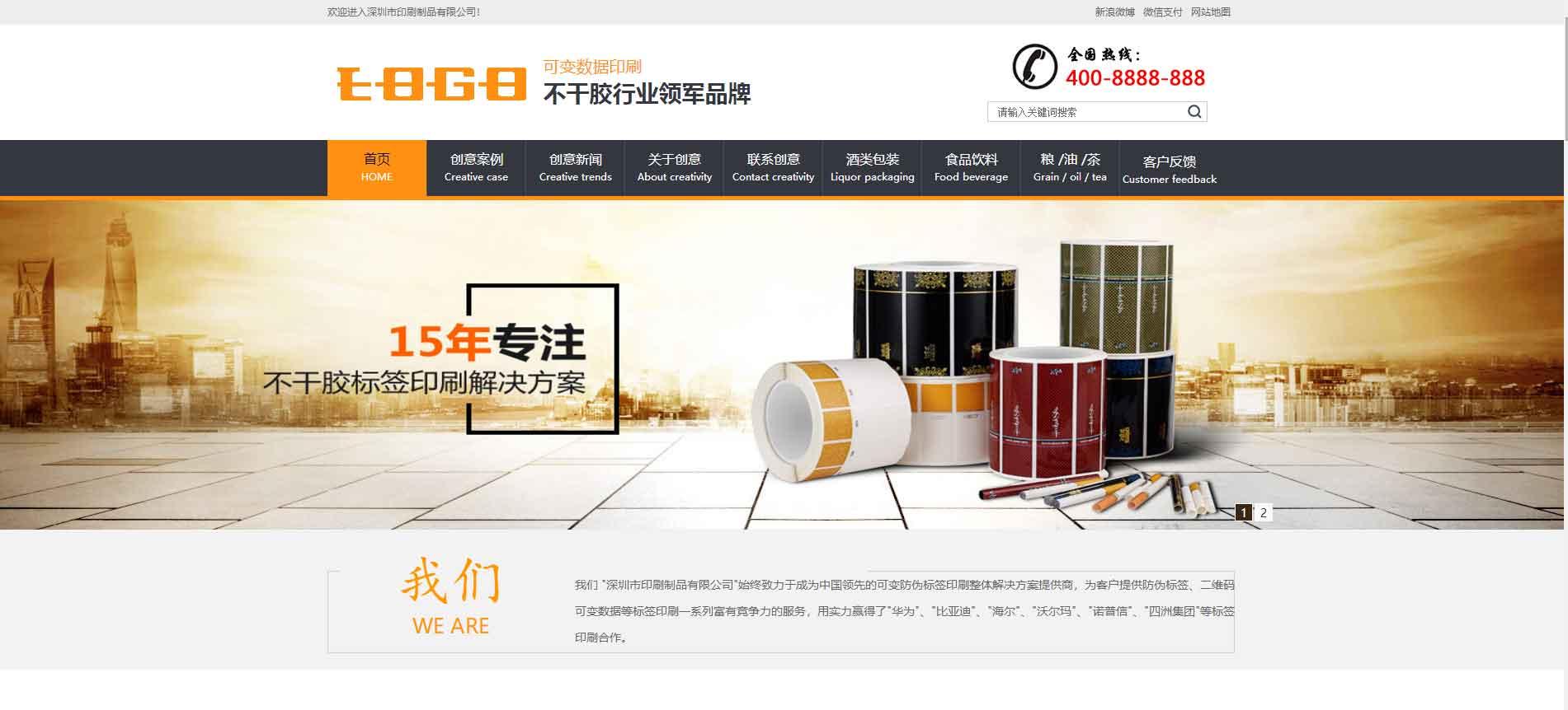包裝行業網站