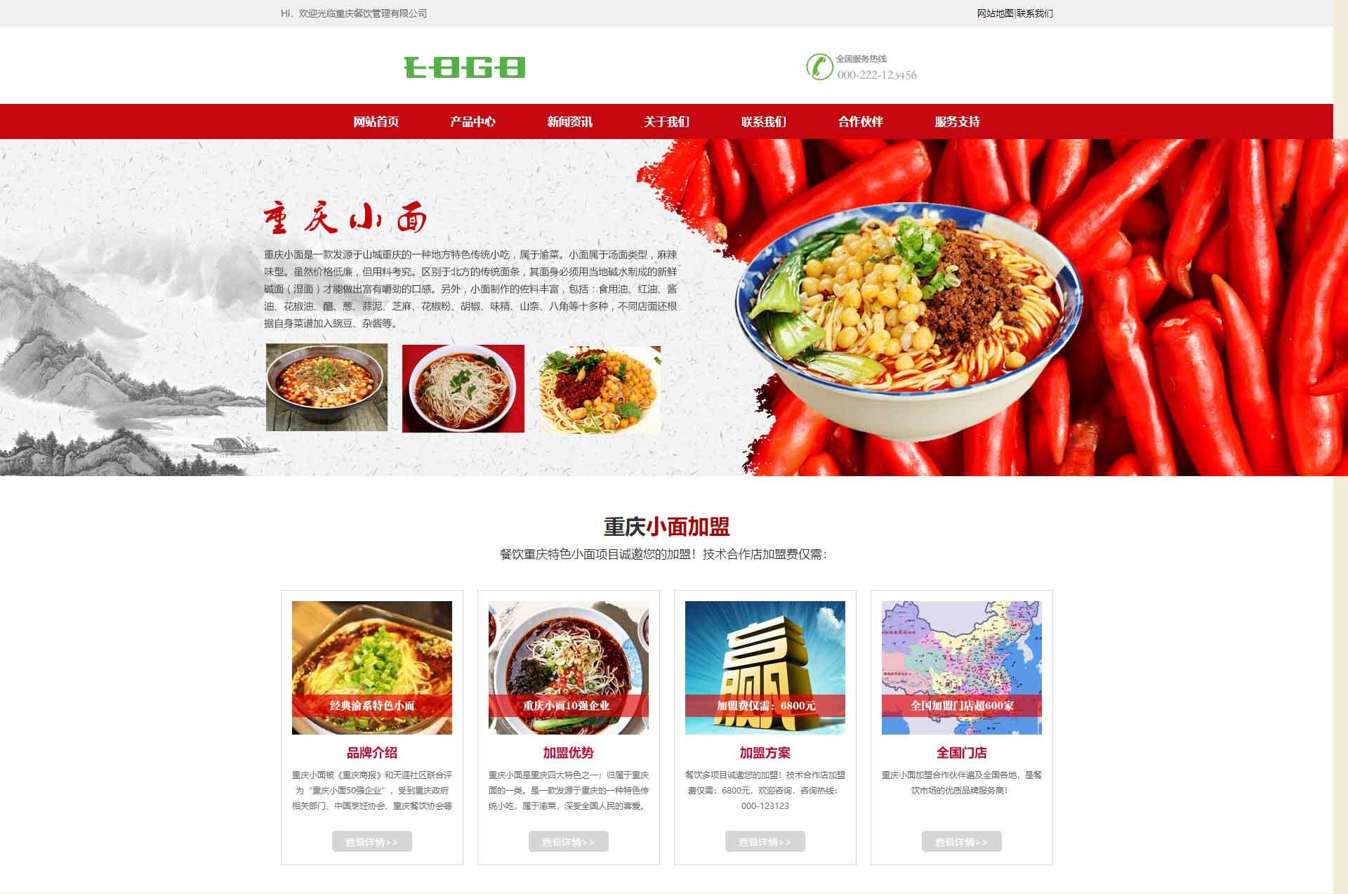 餐飲行業網站