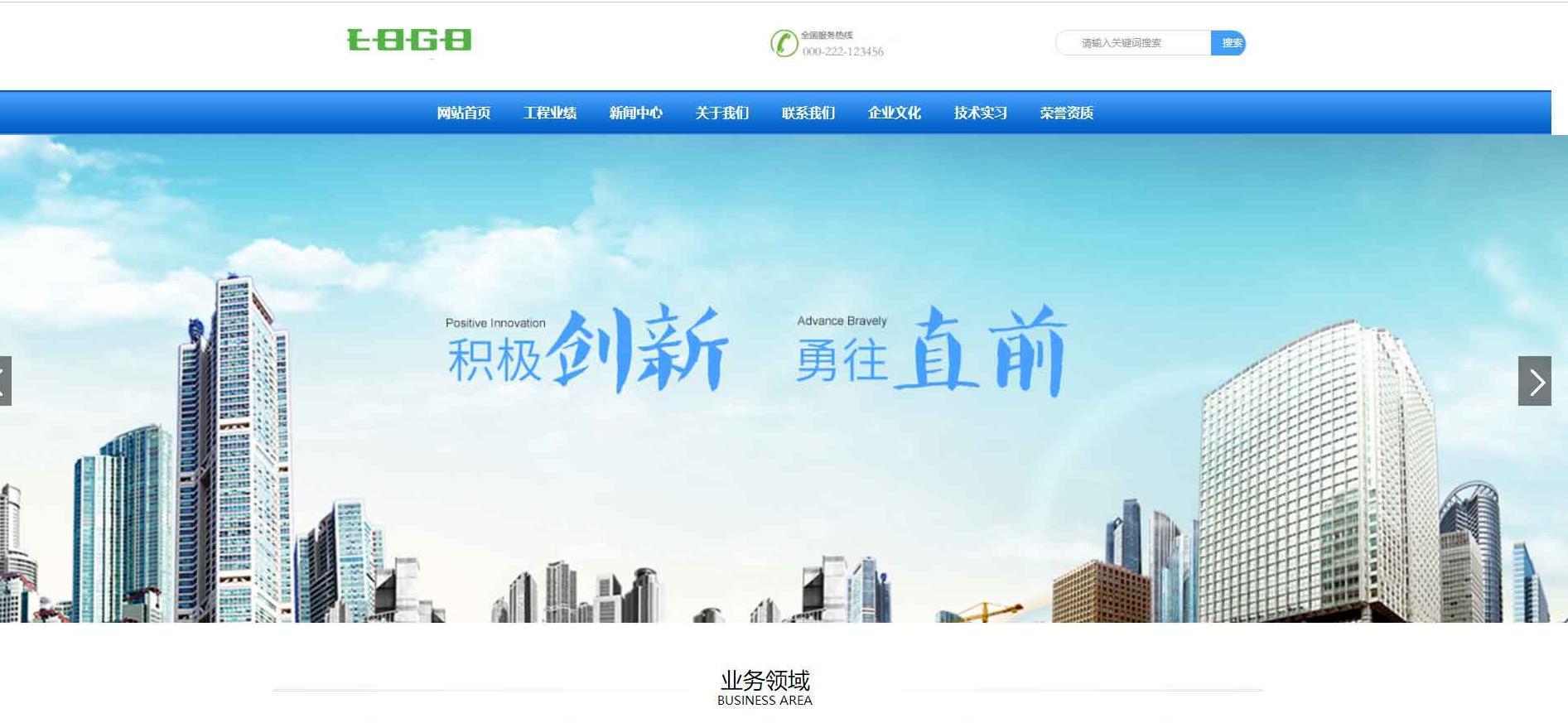 工程行業網站