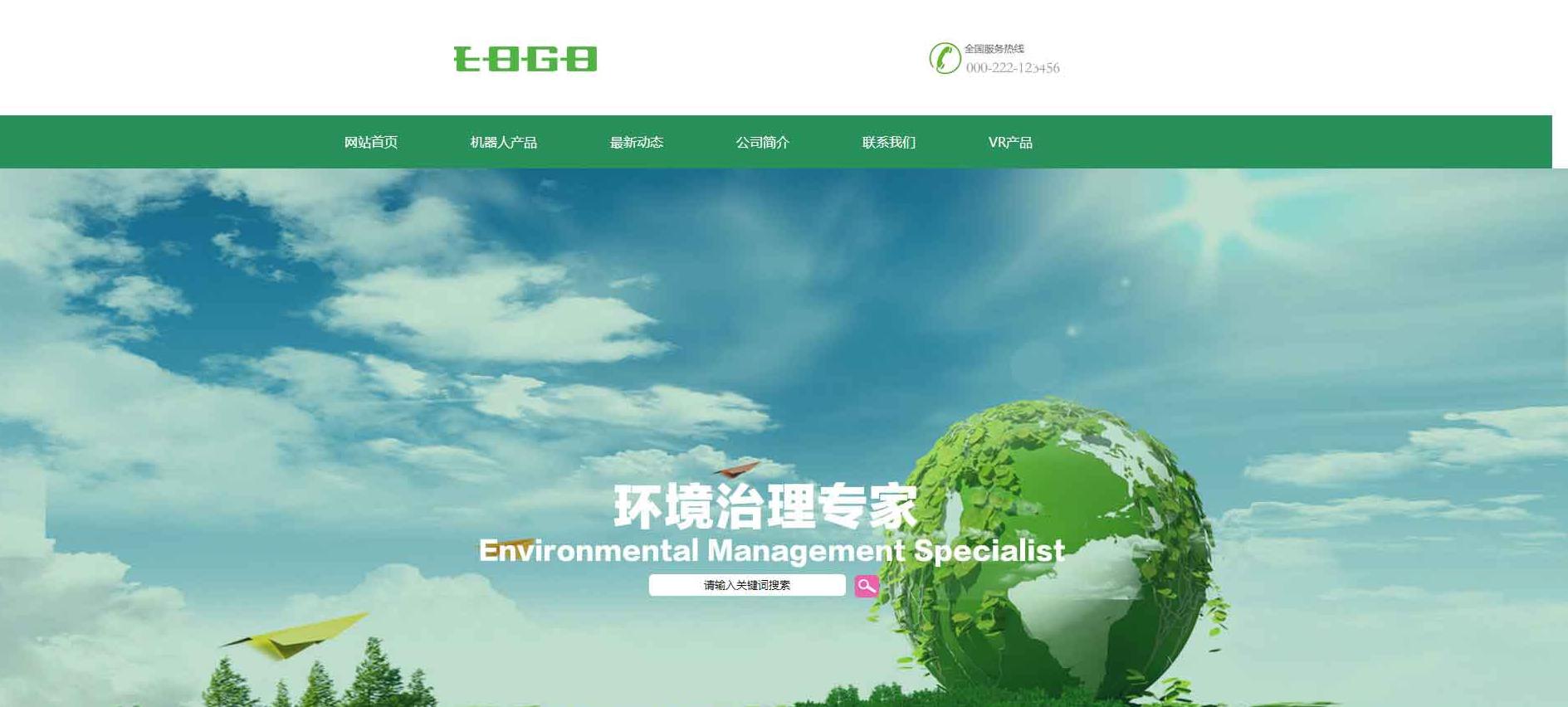環保設備行業網站