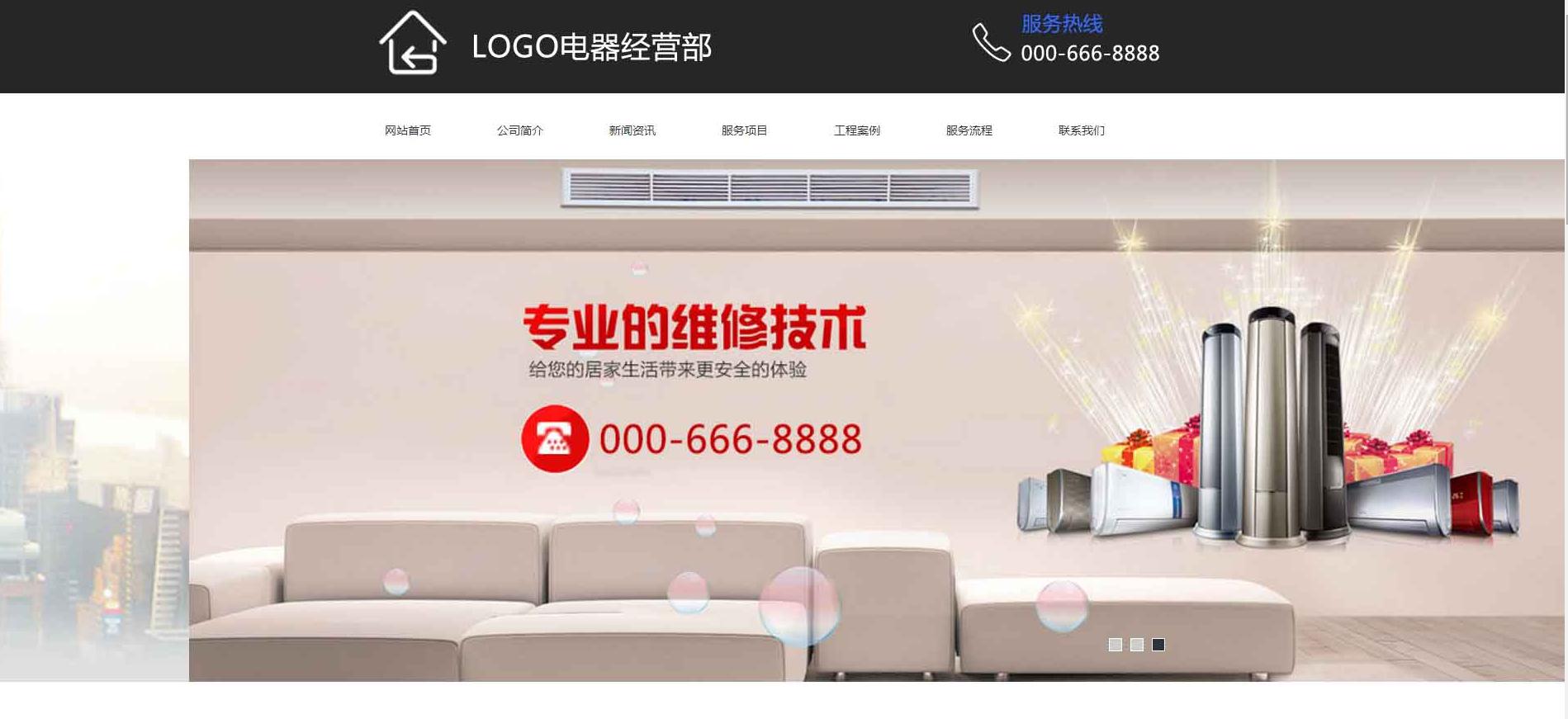 家電行業網站
