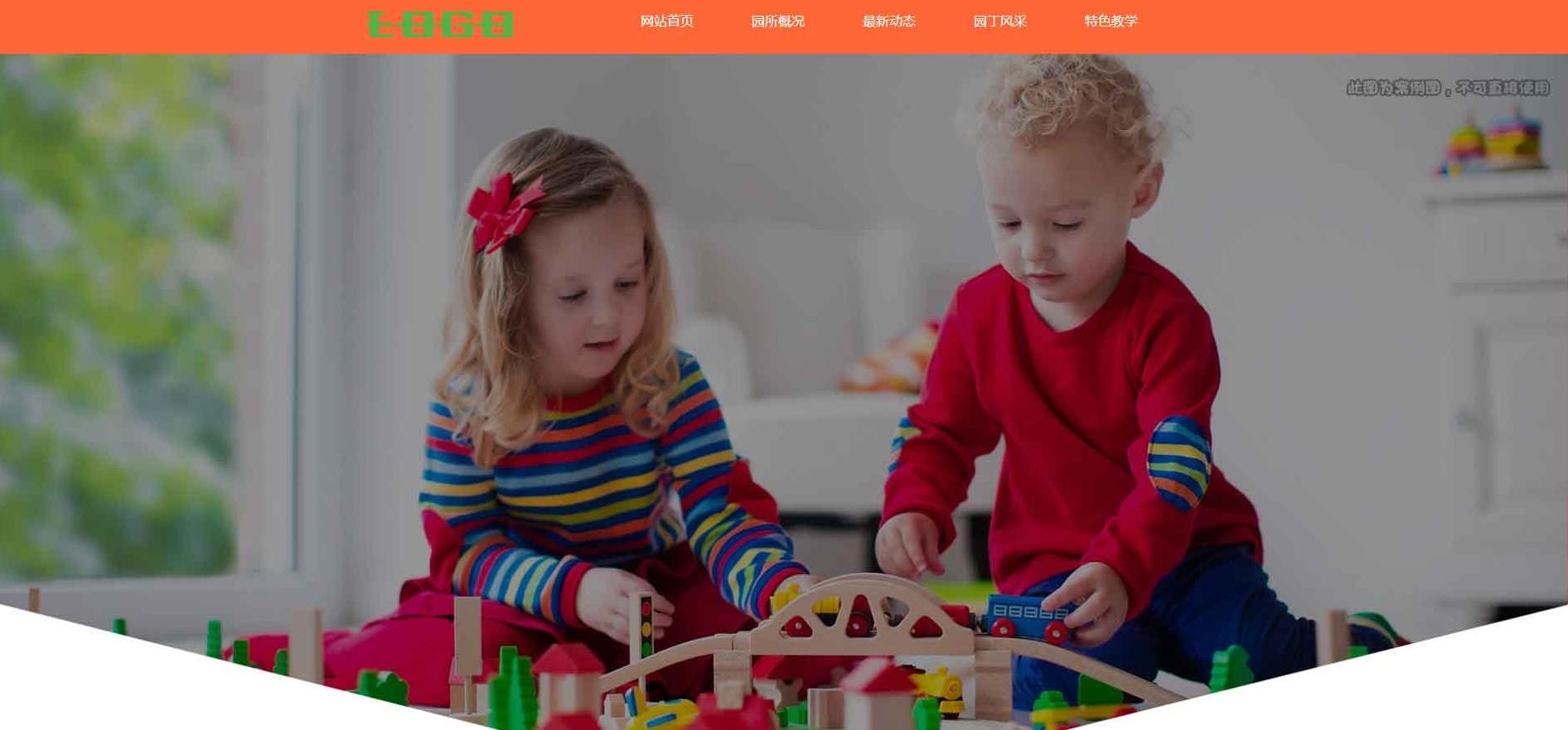 教育行業網站