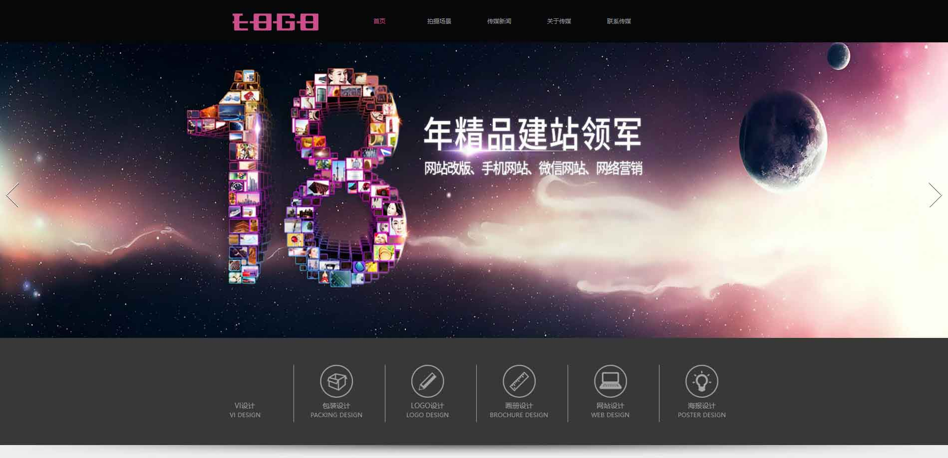 廣告行業網站