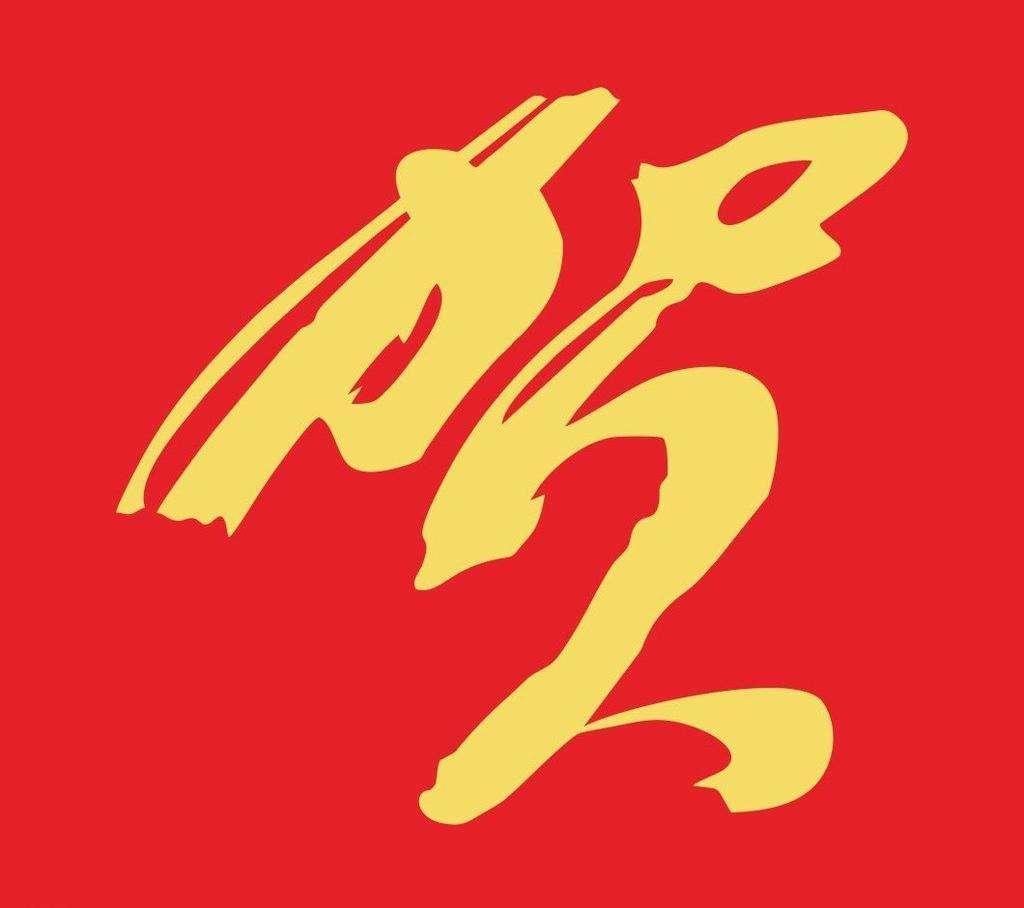 祝贺四川壹零陆机电设备有限公司和绵阳创汇莱达成百度首页包年推广合作