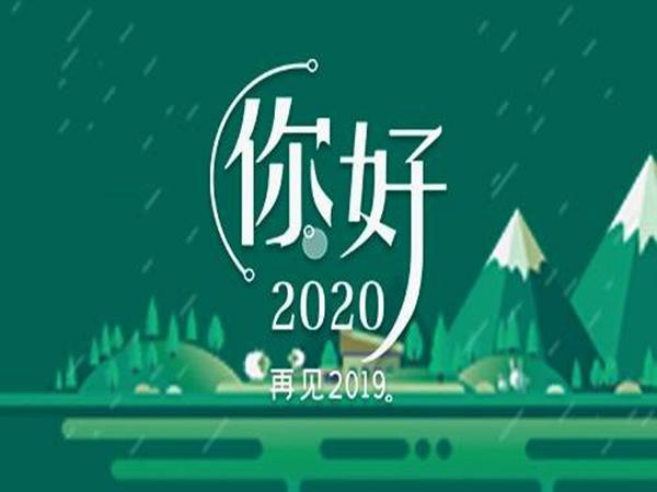 綿陽創匯萊科技有限公司2019年元旦上班通知